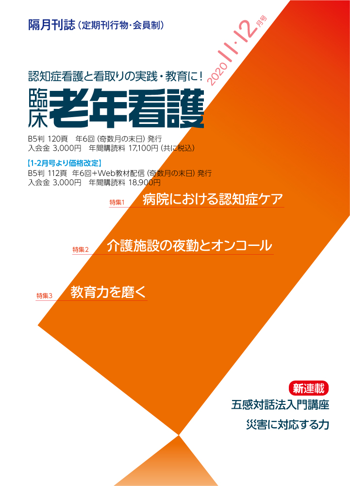 臨床老年看護 2020年11・12月号│表紙