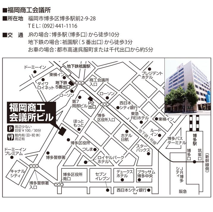 商工 所 福岡 会議